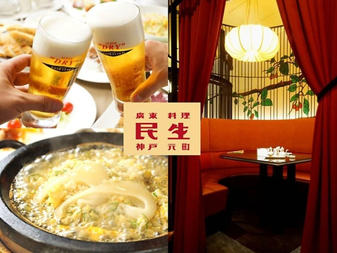 神戸中華街の老舗の味をモダンな空間で味わうヘルシー志向の広東料理