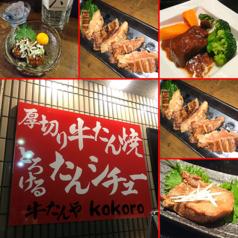 牛たんや KOKOrO こころ 小田急相模原店の写真