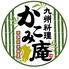九州料理 かこみ庵 かこみあん 小倉魚町店のロゴ