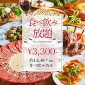 ビストロ ゑびす 千葉駅前店のおすすめ料理3