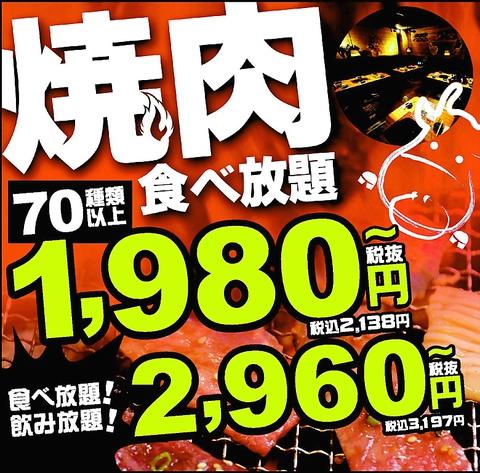 ガッツリ焼肉は【カルビ市場】!大満足!食べ放題&飲み放題2960円(税込3197円)~!