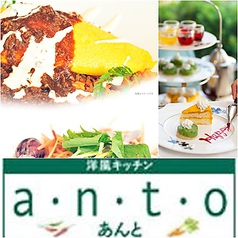 洋風キッチン a・n・t・o アントの写真