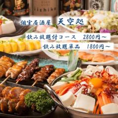 和食居酒屋 天空処 水天宮前店の写真