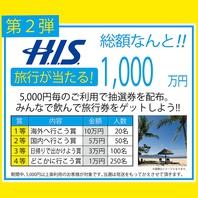 総額1000万円!旅行券が当たるモバイルキャンペーン