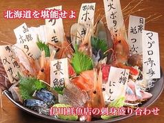 刺身と焼魚 北海道伊川鮮魚店のおすすめ料理1