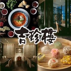 中国料理 吉珍樓 ルーセントタワー店の写真