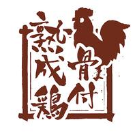 【幻の味 骨付熟成鶏】