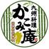 九州料理 かこみ庵 かこみあん 長崎佐世保店のロゴ