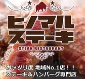ヒノマルステーキ 長岡 新潟のグルメ