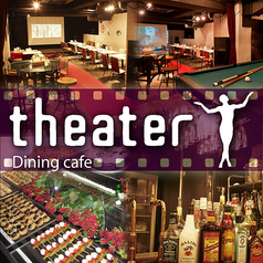 Dining cafe theaterの写真