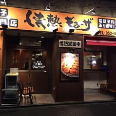 情熱ギョーザ 大高駅前店の雰囲気1