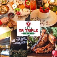 肉・串・野菜 OR TRIPLE オア トリプルの写真