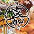 居酒屋よっちゃん 国分寺本店のロゴ