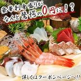 刺身と焼魚 北海道鮮魚店 北口店のおすすめ料理2