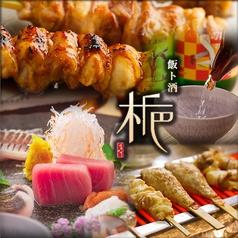 飯ト酒 梔 六本松の写真