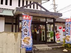 ぼてこ 横山本部店の写真