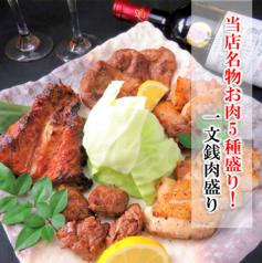 大衆肉酒場 一文銭 江越店のおすすめ料理1