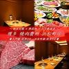 熟成タンとワイン 完全個室焼肉 慶州 大門浜松町店 image