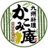 九州料理 かこみ庵 かこみあん 長崎思案橋店のロゴ