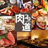 肉バル居酒屋 肉道 nikumichi 新宿東口店