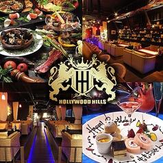 ハリウッドヒルズ HOLLYWOOD HILLS 福岡