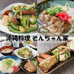 沖縄料理 そんちゃん家の写真