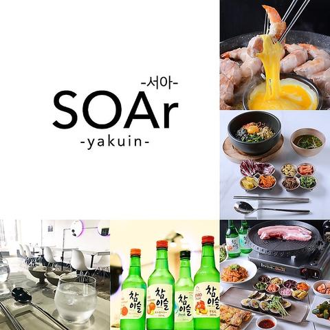 """韓国料理 SOAr ソア 薬院店"""