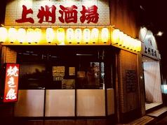 上州酒場 赤鬼の写真