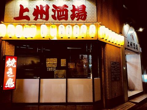 上州酒場 赤鬼