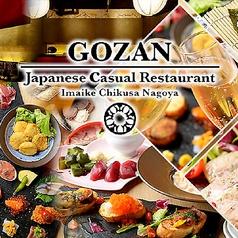 居酒屋 ござん GOZAN 五山 今池池下店の写真