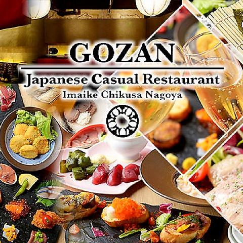 【個室居酒屋】 五山 GOZAN (ござん) 今池 池下店