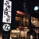なにがし はなれ 豊田市駅前店の雰囲気3