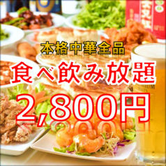 飲み放題中華居酒屋 東瀧餃子宴 新橋店の写真