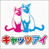 カラオケ キャッツアイ 新札幌店のロゴ