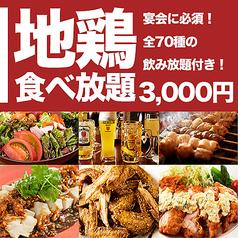 鳥錦 とりきん 錦糸町店のコース写真