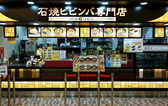 VIVAけなりぃ 東京スカイツリータウン・ソラマチ店の詳細