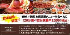 Miyazakibeef 焼肉 ひなたの写真