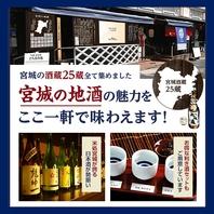 仙台駅の立ち飲み処で、宮城の日本酒の魅力を味わえます