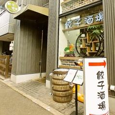 餃子酒場 豊洲店イメージ