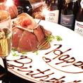 【誕生日・記念日には特別なお祝いを◎】お誕生日にはインパクト大の<肉ケーキ>でサプライズを♪肉ケーキ付誕生日コース★肉ケーキ単品でのご予約も承ります♪通常のデザートプレートのご用意も可能なので主役の方のお好みに合わせてお選び下さい◎