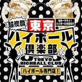 東京ハイボール倶楽部 TOKYO HIGHBALL CLUB 新小岩 東京のグルメ