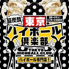 東京ハイボール倶楽部 TOKYO HIGHBALL CLUB 新小岩の写真