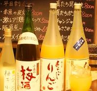 女性に人気の呑みやすい果実酒も豊富!