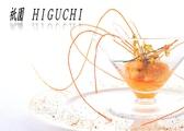 祇園HIGUCHI ごはん,レストラン,居酒屋,グルメスポットのグルメ