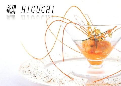 祇園のおしゃれな店内でフレンチと京懐石の融合を♪デート・記念日・接待におすすめ♪