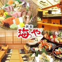 函館海や 川越店の写真