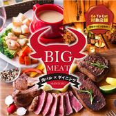 ビッグミート BigMeat 新宿店
