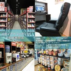 メディアカフェポパイ 中央林間店の写真