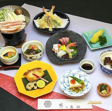 味の魚仙のおすすめ料理1