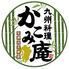 九州料理 かこみ庵 かこみあん 博多駅筑紫口店のロゴ